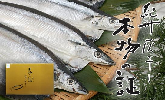 紀州和歌山雑賀崎 西出水産の灰干製法 紀州灰干し 本物の証 灰干さんま