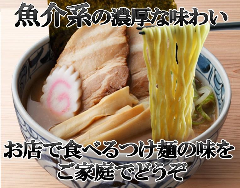 お店で食べるつけ麺の味をご家庭でどうぞ