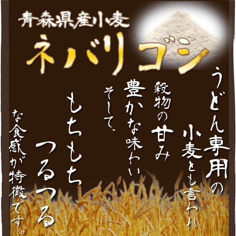 ネバリゴシ小麦100%使用