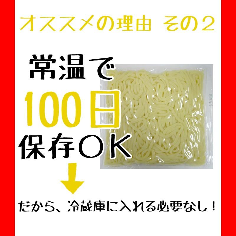 常温100日保存可能