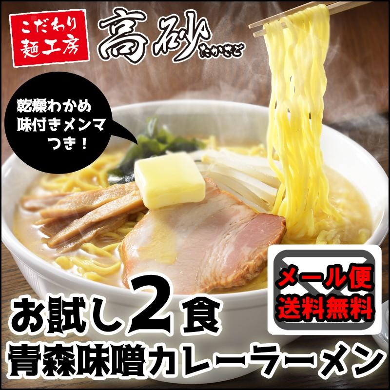 味噌カレーラーメン1000円