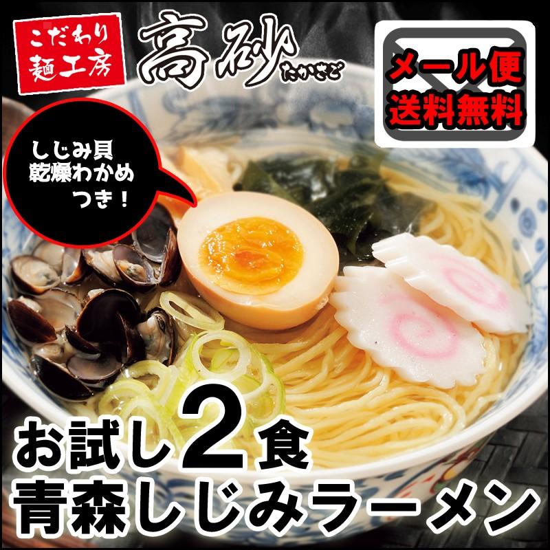 しじみラーメン1080円