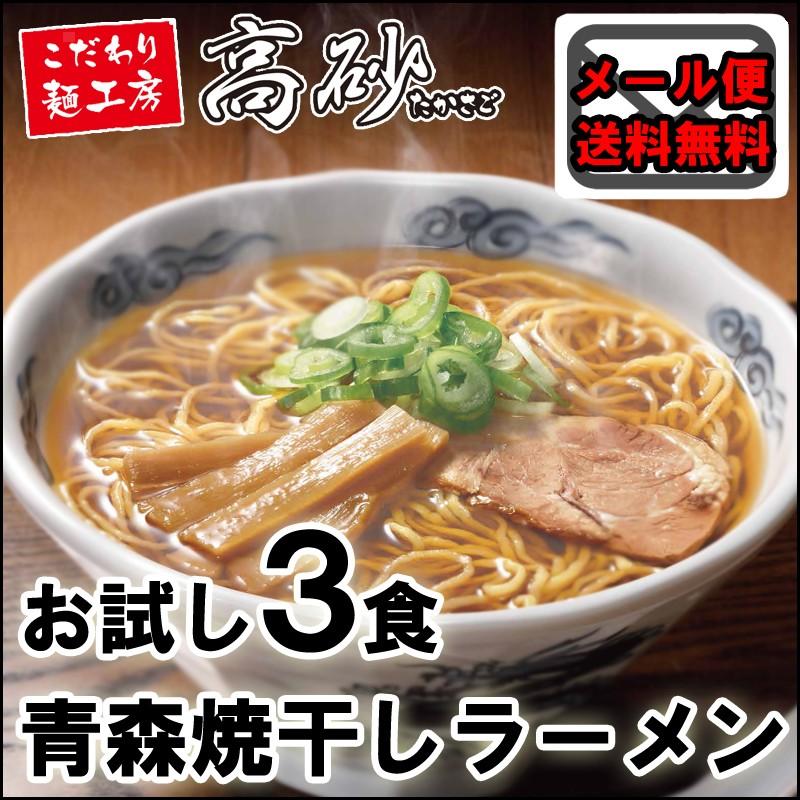 焼干しラーメン1080円
