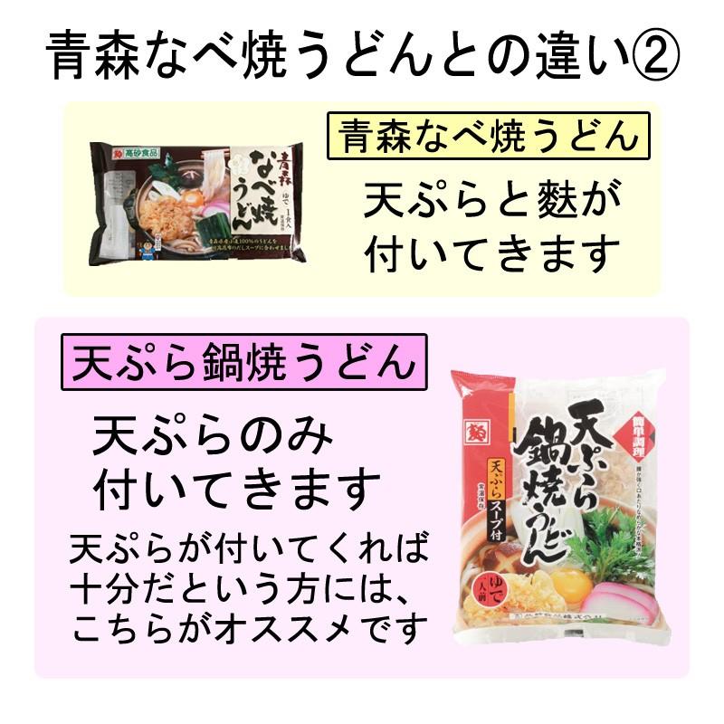 青森なべ焼うどんとの違い(2)