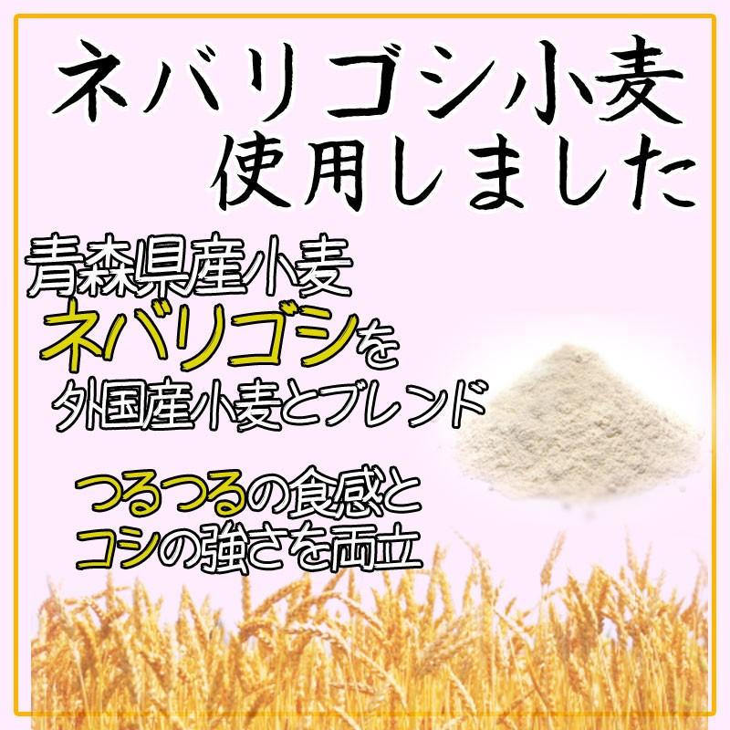 ネバリゴシ小麦使用