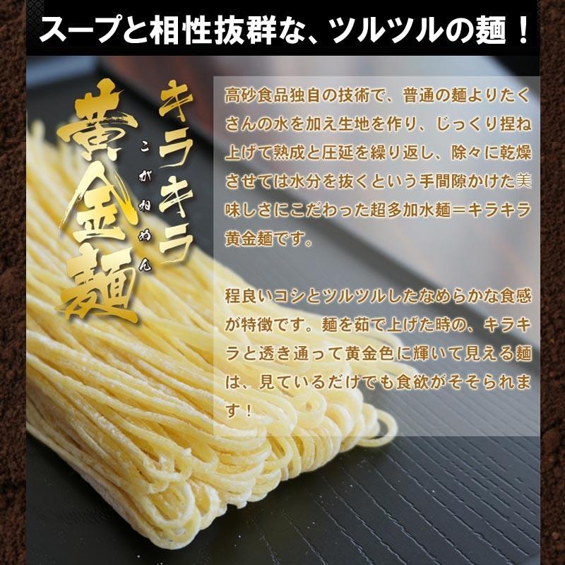 キラキラ黄金麺
