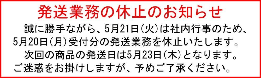 5月21日のお知らせ