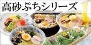 高砂ぷちシリーズ