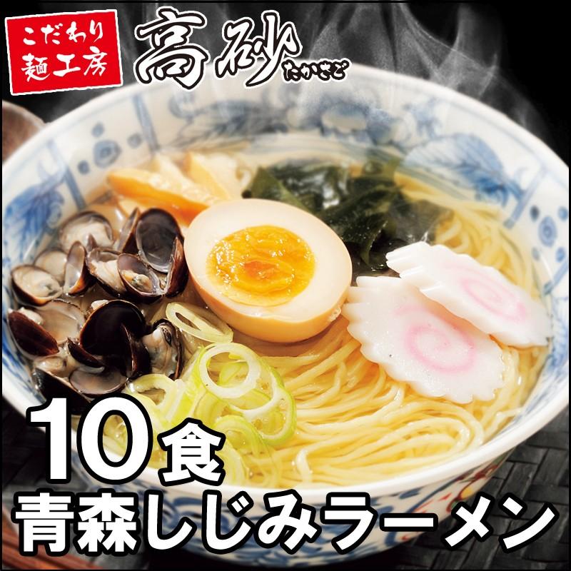 しじみラーメン10食