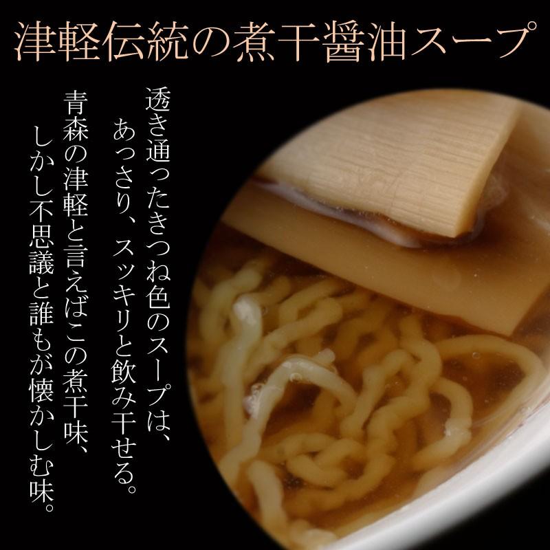 津軽伝統の煮干醤油スープ