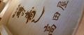 ますの寿し 高田屋 ロゴ