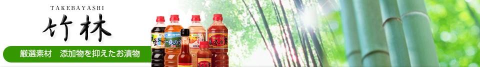 竹林 TAKEBAYASHI 厳選素材 添加物を抑えたお漬物