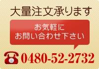 大量注文承ります お気軽にお問い合わせ下さい 0480-52-2732