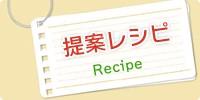 提案レシピ