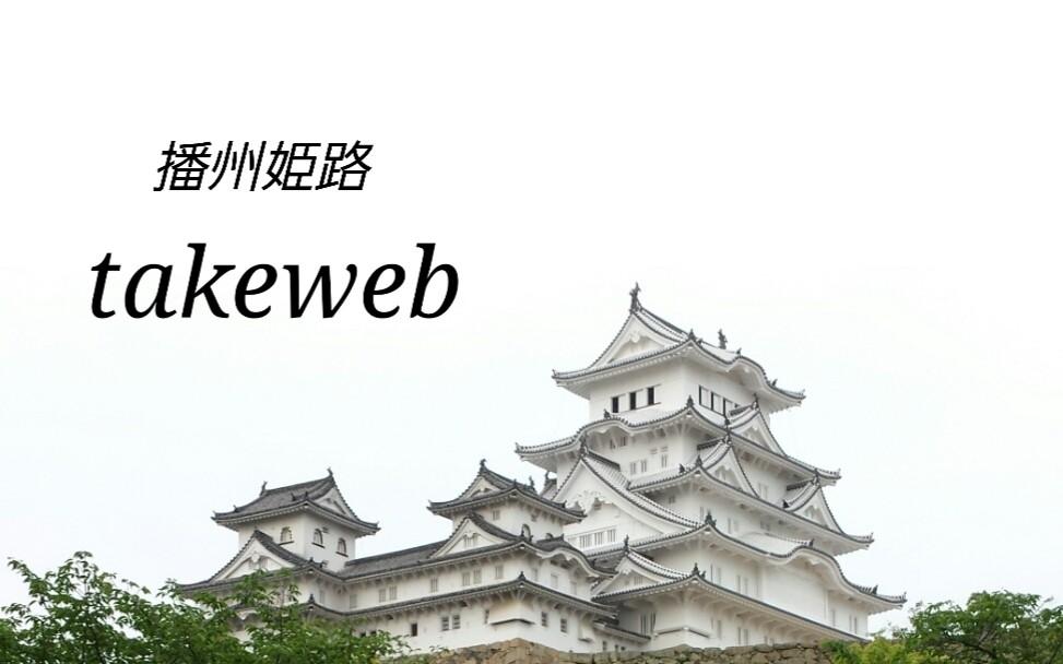 <EM>takeweb テイクウェブ<EM>