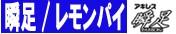 アキレス/Achilles 瞬足/レモン