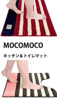 MOKOMOKOマット