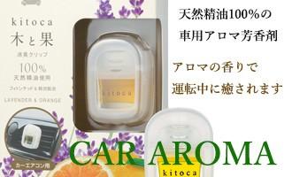 車用アロマ芳香剤&フレグランス