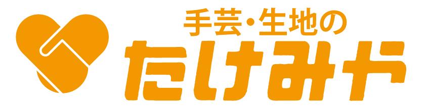 手芸・生地たけみやヤフーショップ ロゴ