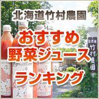 北海道竹村農園 おすすめ野菜ジュースランキング