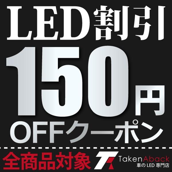 TakenAbackで使える150円OFFクーポン