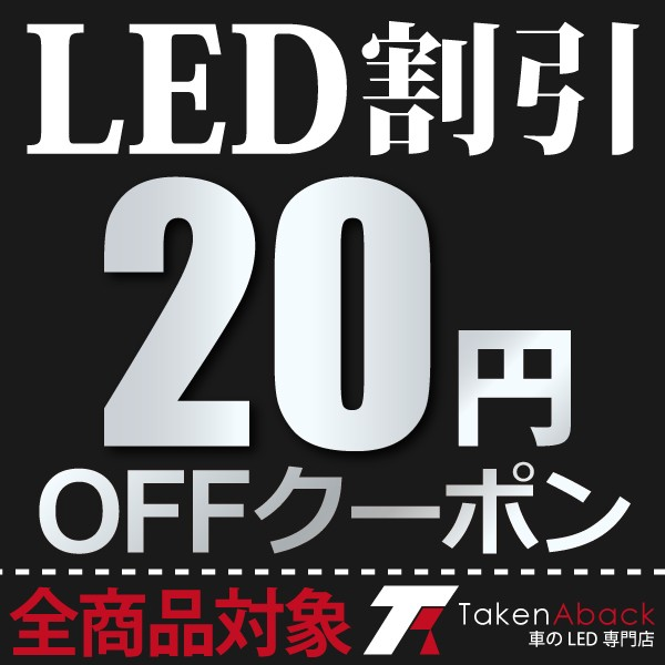 TakenAbackで使える20円OFFクーポン