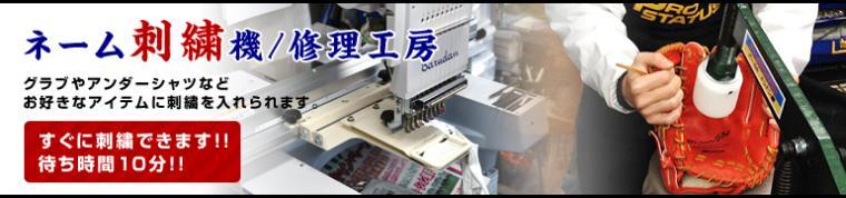ネーム刺繍機・修理工房