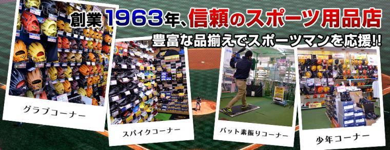 創業1963年、信頼のスポーツ用品店 豊富な品揃えでスポーツマンを応援!!