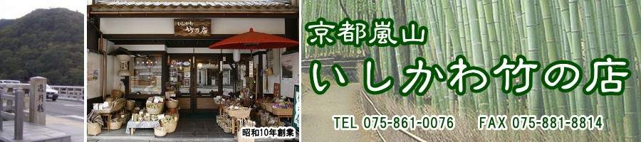 竹工芸品と和雑貨〜京都嵐山いしかわ竹の店
