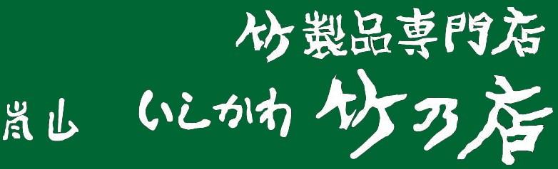 京都嵐山いしかわ竹乃店 ロゴ