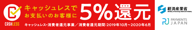 キャッシュレス・消費者還元事業 経産省