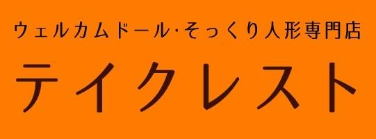 テイクレスト ヤフーショップ ロゴ