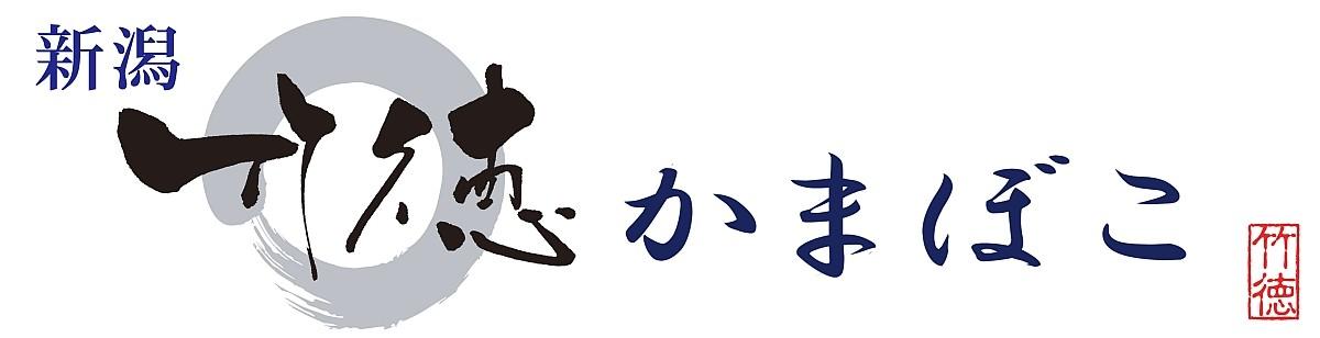 竹徳かまぼこYahoo!ショップ ロゴ