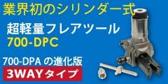 BBK 700-DPC