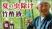 安心の竹酢液(ちくさくえき)