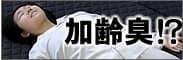 竹炭敷きパッド(シングル)