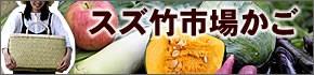 スズ竹市場かご(大)篠竹