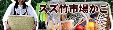 スズ竹市場かご