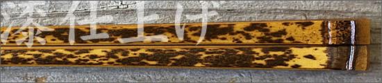 虎竹男箸(24cm)虎竹女箸(22.5cm)虎竹子供箸(18.5cm)