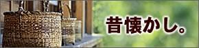 虎竹買い物かご(だ円)