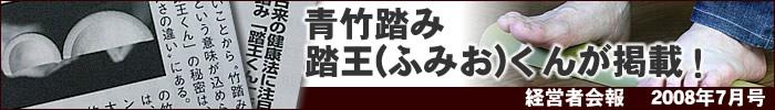 経営者会報へ強力青竹踏み踏王くん掲載