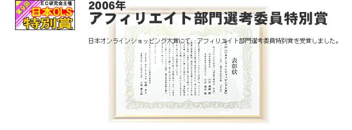 アフィリエイト部門選考委員特別賞