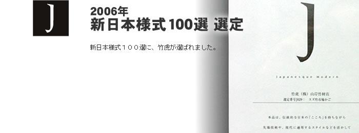 新日本様式100選