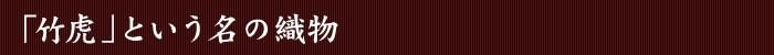 「竹虎」という名の織物