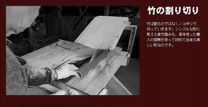 竹の割り切り