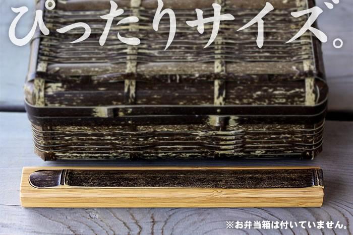 黒竹箸箱と竹箸のセット