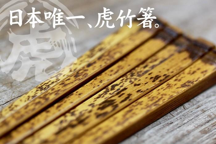 ワンランク上の角箸