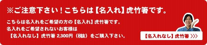 虎竹箸名入れの注意文