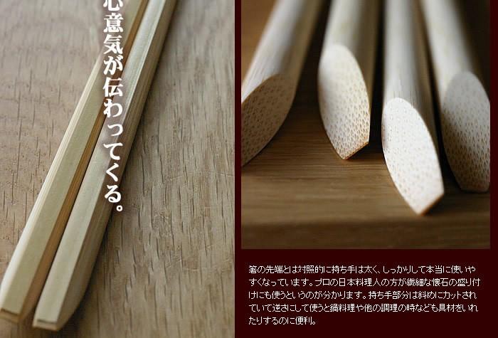竹皮付き取り箸