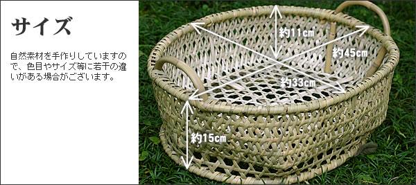 根曲竹脱衣かご(底付き)のサイズ